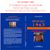 Hồ sơ CIA giải mật: Về chế độ và ông Ngô Đình Diệm