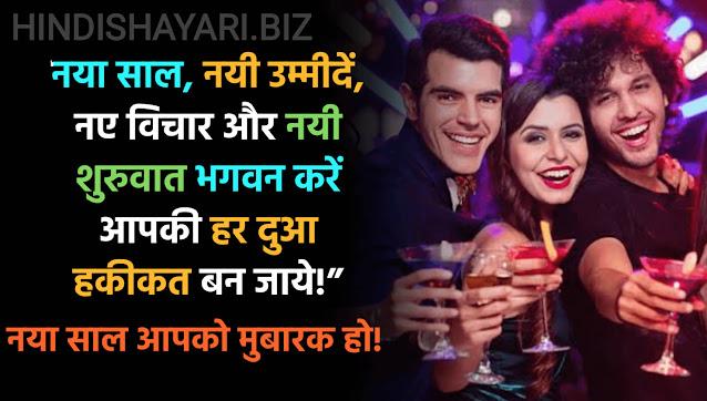 Happy New Year,Happy New Year Wishes,Happy New Year Status,Happy New Year Shayari,