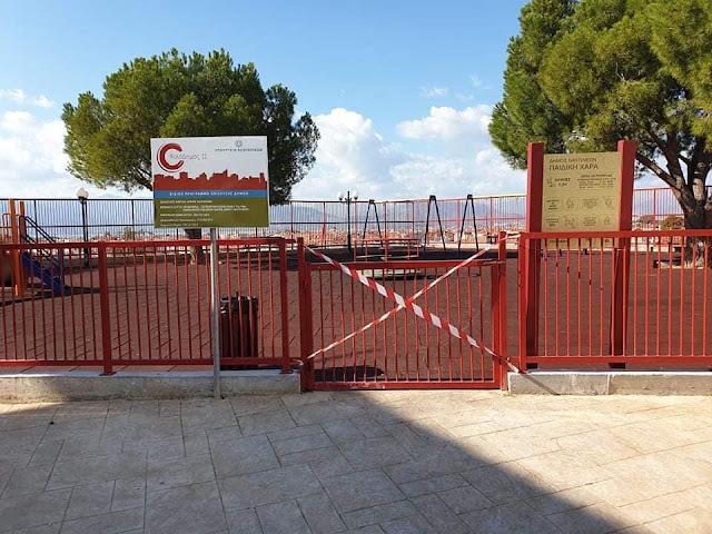 Σφράγισε τις παιδικές χαρές ο Δήμος Ναυπλιέων