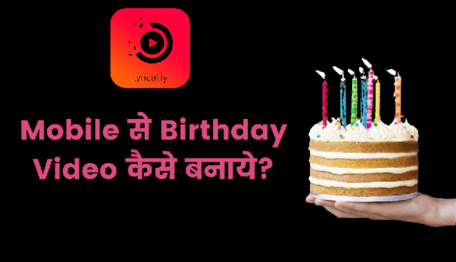 Happy Birthday Video Kaise Banaye - MOBILE APK