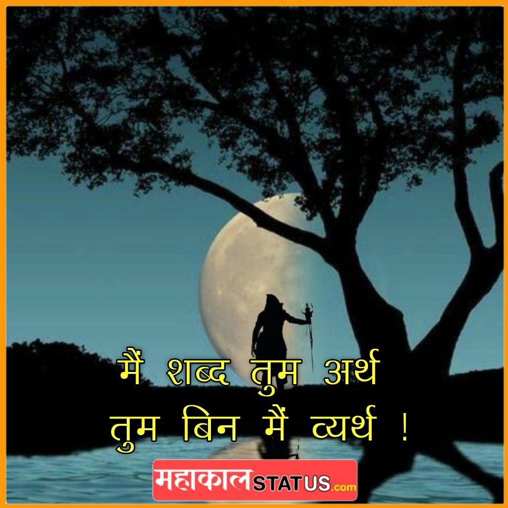 Mahadev Status in English & Hindi