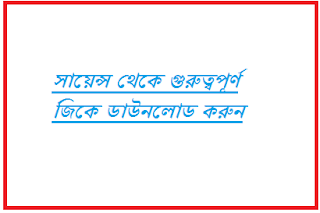 Science Gk In Bengali Pdf Download