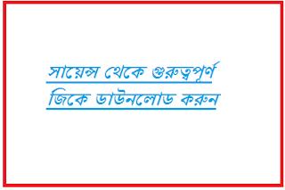 Science Gk In Bengali Pdf Download