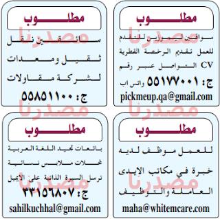وظائف الصحف القطرية الاثنين 05-12-2016