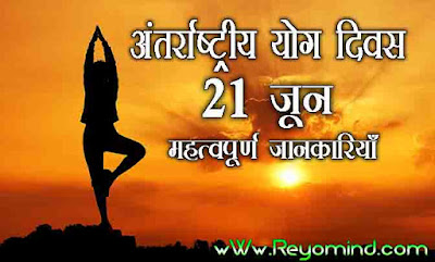 International Yoga Day 21 june