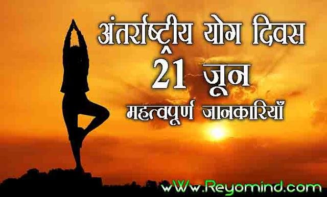 अंतर्राष्ट्रीय योग दिवस के बारे में महत्वपूर्ण जानकारियाँ | International Yoga Day 21th June