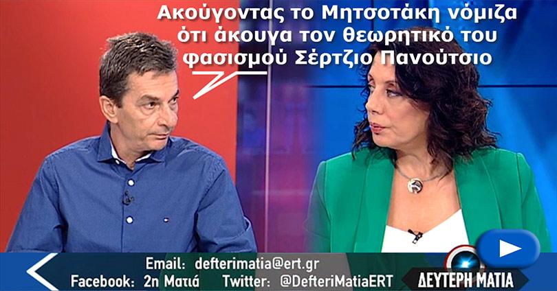 Φασίστα αποκάλεσε τον Μητσοτάκη ο δημοσιογράφος της ΕΡΤ Καψώχας