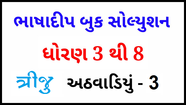 Bhashadip Book Solution For std 3 to 8 Week-3