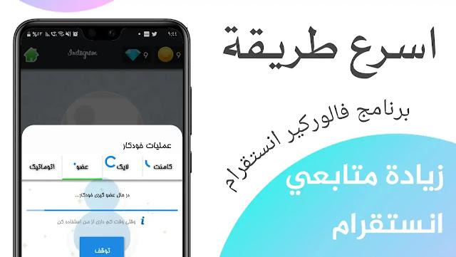 تحميل برنامج ايراني لزيادة متابعين انستقرام