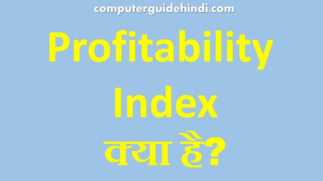 Profitability Index क्या है?