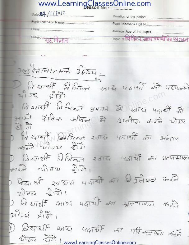 गृह विज्ञान पाठ योजना कक्षा 9 in Hindi on विभिन्न खाद्य पदार्थो का संगठन topic free download pdf