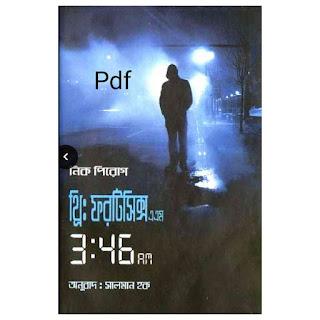 নিক পিরোগ ৩ এ এম থ্রি সিরিজ পিডিএফ ডাউনলোড - 3.46 am bangla pdf