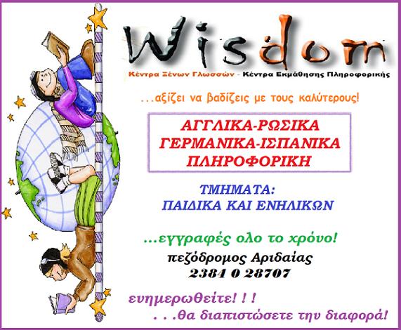 http://aridaianews.blogspot.gr/2012/02/wisdom.html
