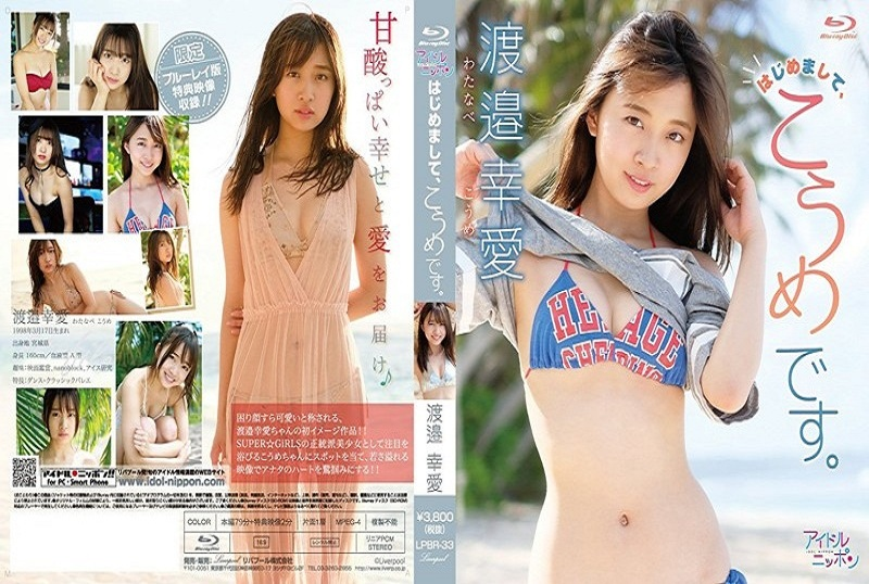 LPBR-33 Yuko Watanabe Nice To Meet You, This Is Novelty