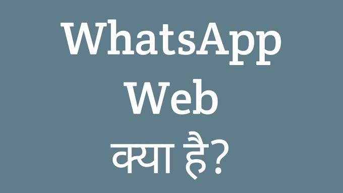 WhatsApp Web क्या है | इसका इस्तेमाल कैसे करें