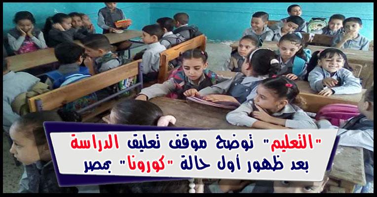 """""""التعليم"""" توضح موقف تعليق الدراسة بعد ظهور أول حالة """"كورونا"""" بمصر"""