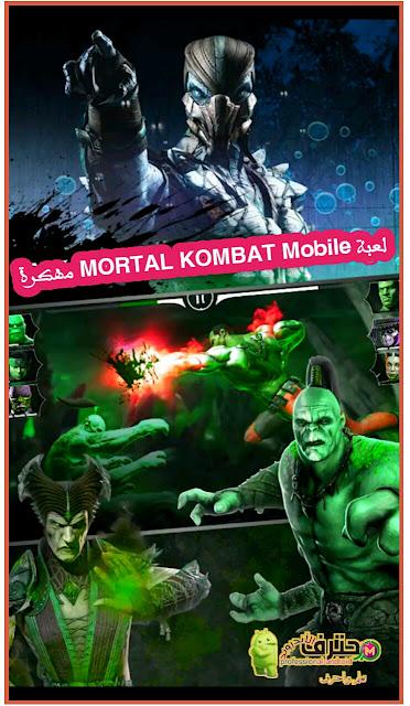 تحميل لعبة مورتال كومبات MORTAL KOMBAT Mobile مهكرة للأندرويد.