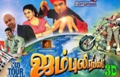 Watch Jumbulingam (2016) DVDScr Tamil Full Movie Watch Online Free Download