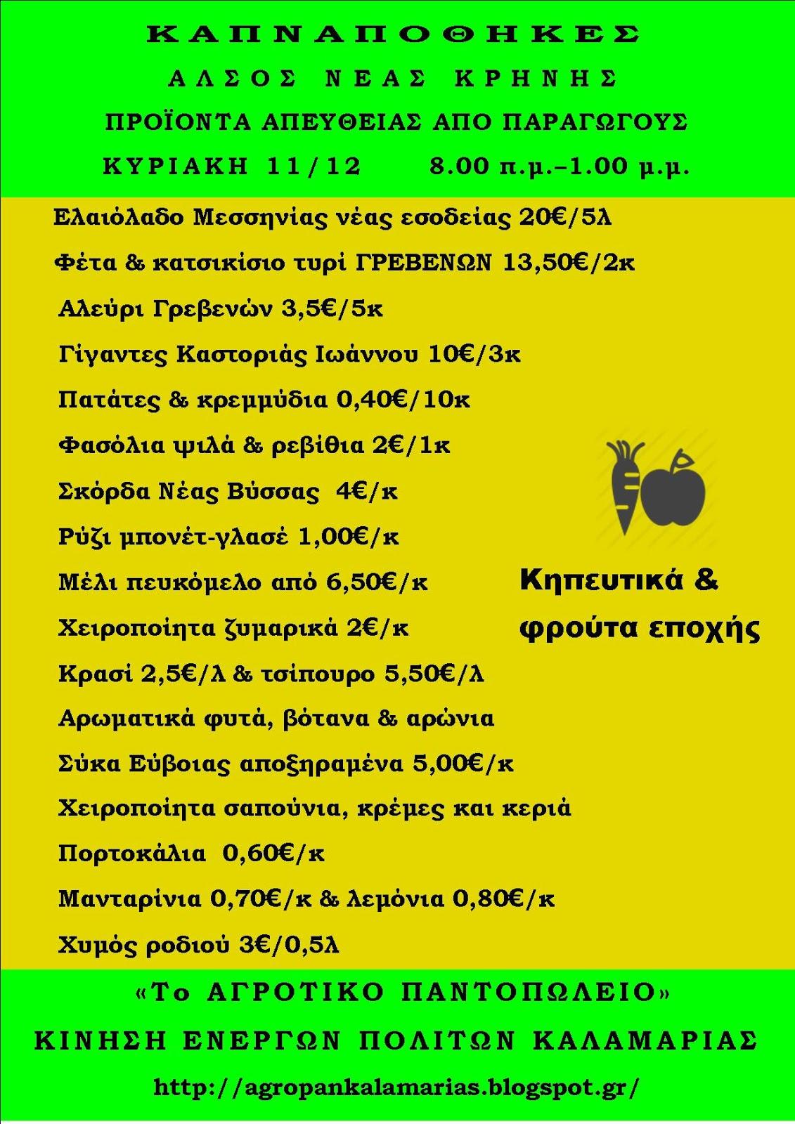 ba44e0203e3 Αγροτικό παντοπωλείο Συν.π.ε