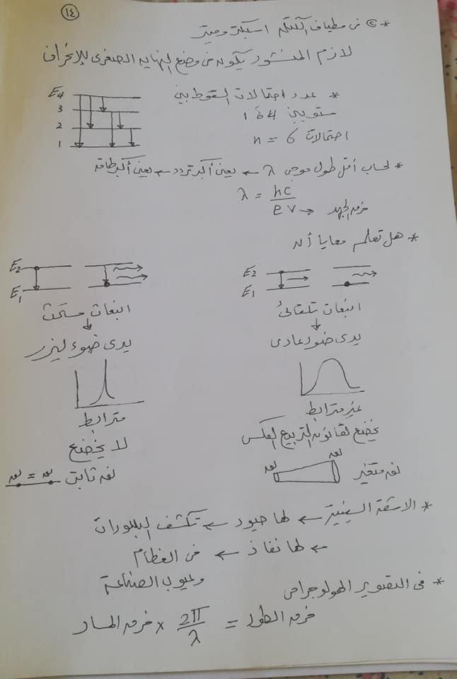 تريكات مهمة للحصول على الدرجة النهائية في امتحان الفيزياء للثانوية العامة 2021 14