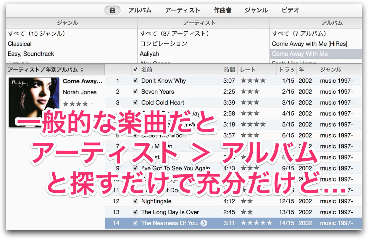iTunes でクラシック音楽を管理...