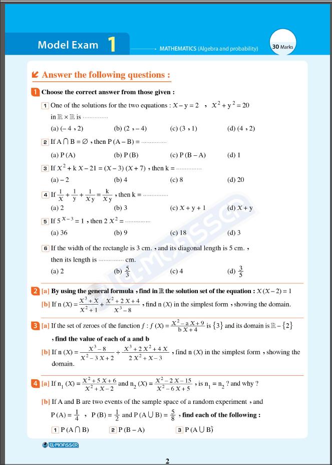 نماذج امتحانات المعاصر والإمتحان فى algebra مع نموذج اجابة للصف الثالث الإعدادى الترم الثانى 2021