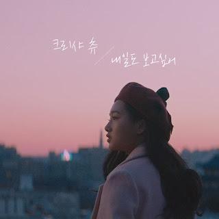 [Single] Kriesha Chu - I Want To See You Again Mp3 full album zip rar 320kbps