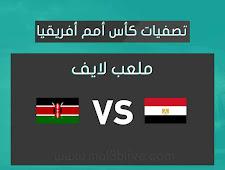 نتيجة مباراة كينيا ومصر بتاريخ اليوم 25-03-2021 في تصفيات كأس أمم أفريقيا