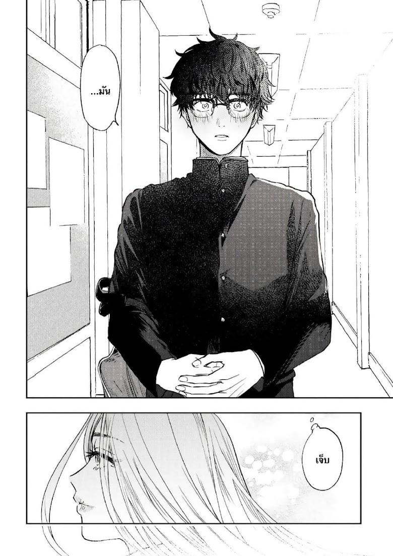 I Love You, Miki! - หน้า 5