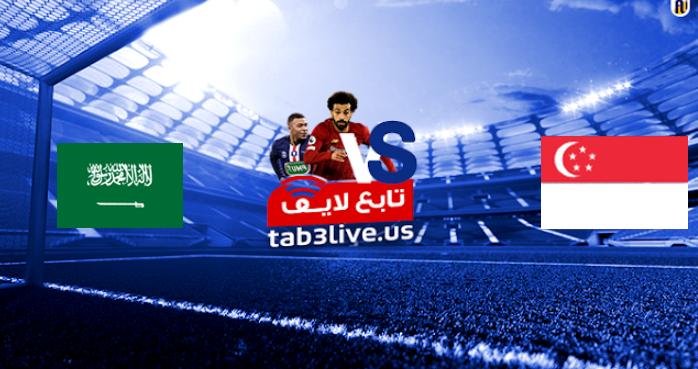 نتيجة مباراة السعودية وسنغافورة اليوم 2021/06/11 تصفيات كأس العالم