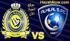 مباراة الهلال و النصر بتاريخ 5-8-2020 في الدري السعودي | مشاهدة مباراة النصر والهلال بتاريخ 5-8-2020 في الدوري السعودي و القنوات الناقلة