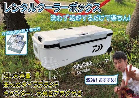 ダイワ クーラーBOX 60L