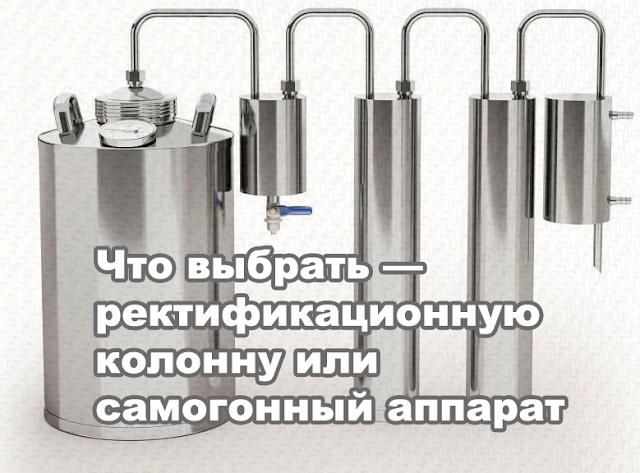 Что выбрать — ректификационную колонну или самогонный аппарат
