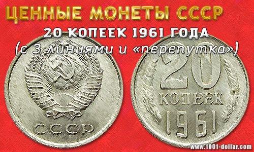 20 копейки 1961 года цена стоимость монеты металлоискатели лучшие модели