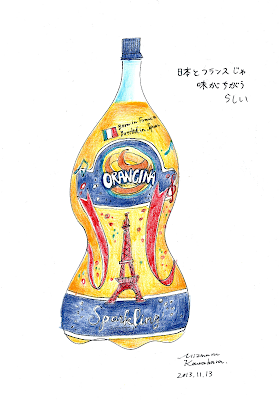 Born in France.Bottled in Japan