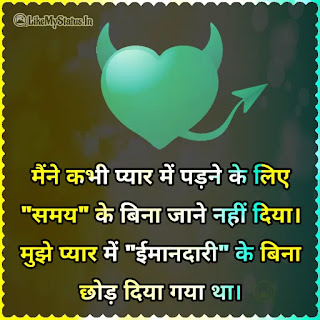Fake love hindi shayri