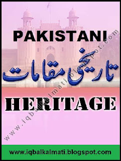 Historical Places of Pakistan Album