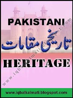 Historical Places of Pakistan Album
