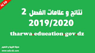 نتائج وعلامات و معدلات الفصل الثاني 2019-2020 tharwa.education.gov.dz 2