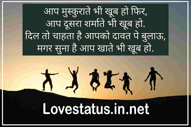 80+ Funny Shayari For Friends
