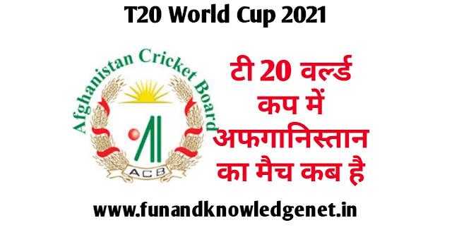 टी20 वर्ल्ड कप में अफगानिस्तान का मैच कब है 2021 - T20 World Cup Mein Afghanistan Ka Match Kab Hai 2021
