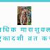 अधिक मास शुक्ल एकादशी व्रत कथा | Adhik maas ekadashi vrat katha |