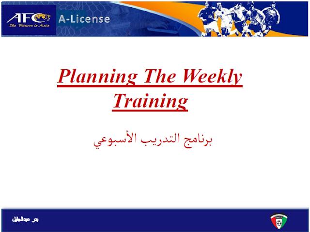 برنامج تدريبي أسبوعي من إعداد المدرب بدر عبد الجليل