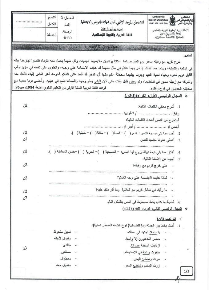 جميع الإمتحانات الإشهادية للمستوى السادس 2018 ( اللغة العربية و التربية الإسلامية ) مع التصحيح