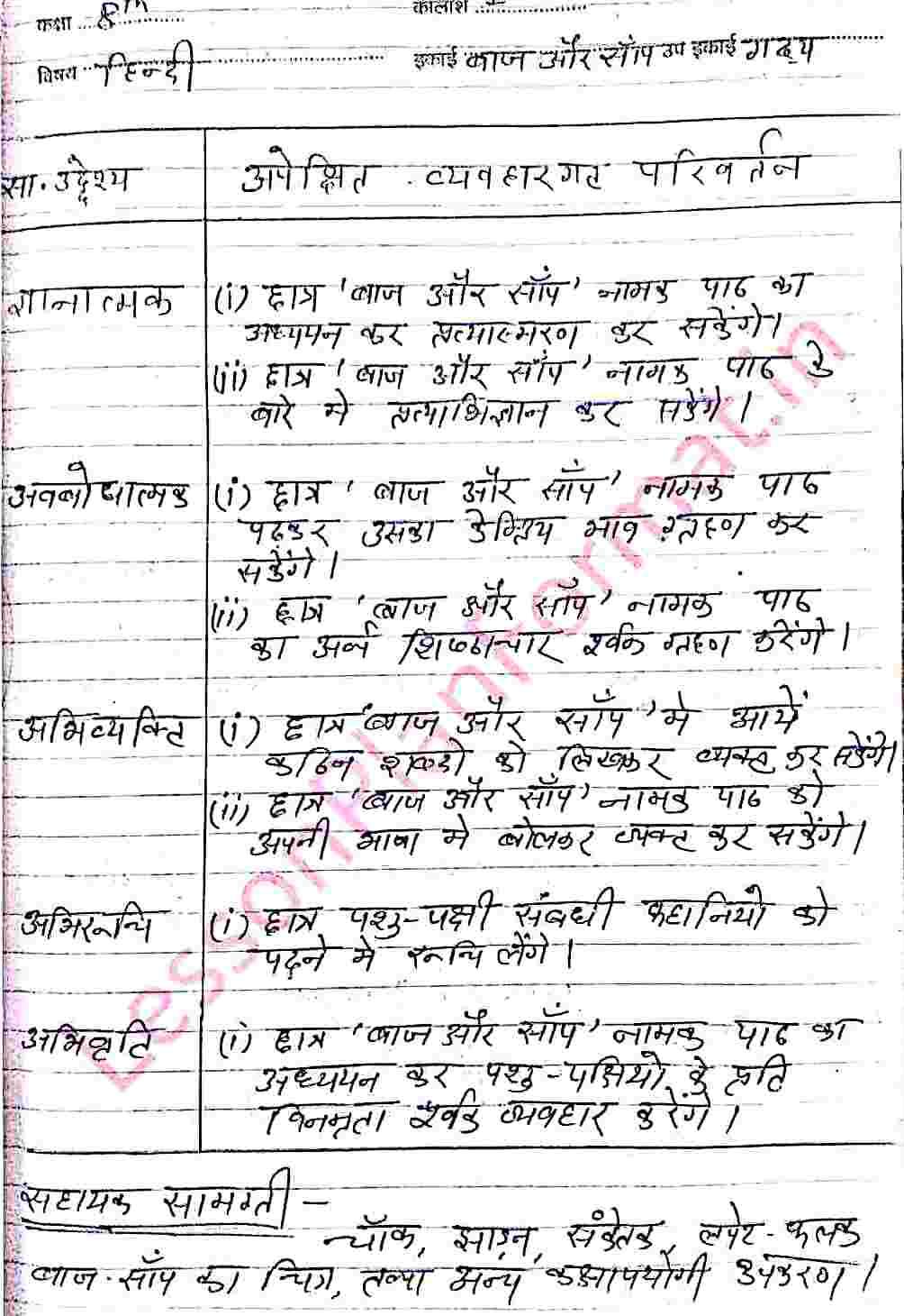 B.ed Lesson Plan in Hindi Class 8
