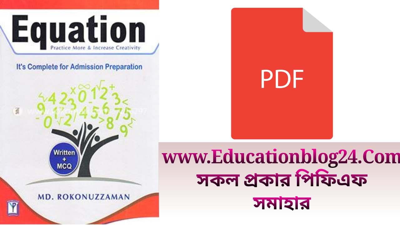 Math Equation Book PDF Download | গণিত ১ম ও ২য় পত্র ইকুয়েশন বই PDF ( এইচ এস সি ও বিশ্ববিদ্যালয় ভর্তি প্রস্তুতি বই)
