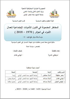 مذكرة ماستر: المخاطر المضمونة في قانون التأمينات الاجتماعية للعمال الأجراء في الجزائر (1970 – 2018) دراسة حالة مركز دفع تقرت -1- PDF