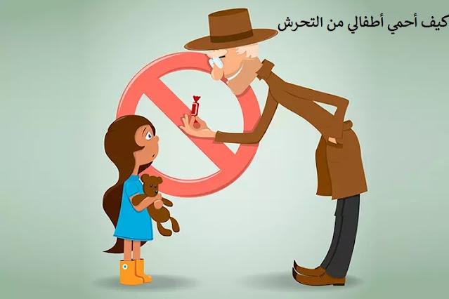 تعليم قواعد السلامة العامة لأأطفالك