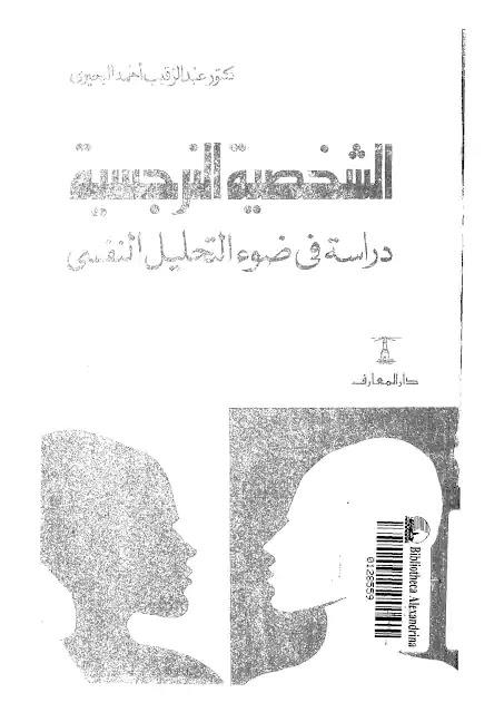 كتاب الشخصية النرجسية  pdf