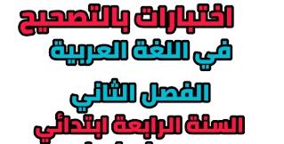 اختبارات السنة الرابعة 4 ابتدائي في اللغة العربية الفصل الثاني